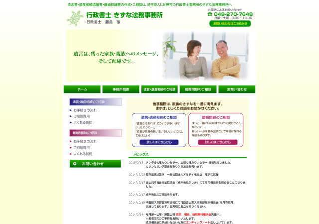 行政書士きずな法務事務所(埼玉県ふじみ野市)