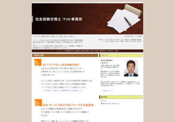 社会保険労務士 マコト事務所のホームページ