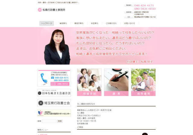 松島行政書士事務所のホームページ