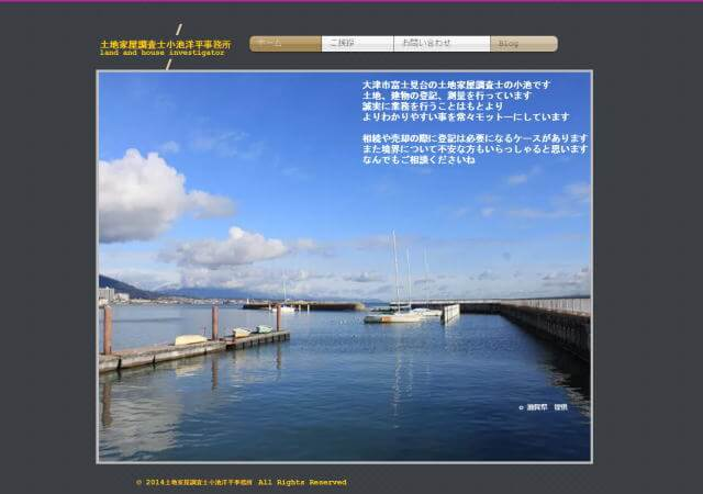 土地家屋調査士小池洋平事務所のホームページ