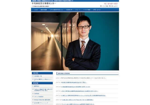 千代田社労士事務センターのホームページ