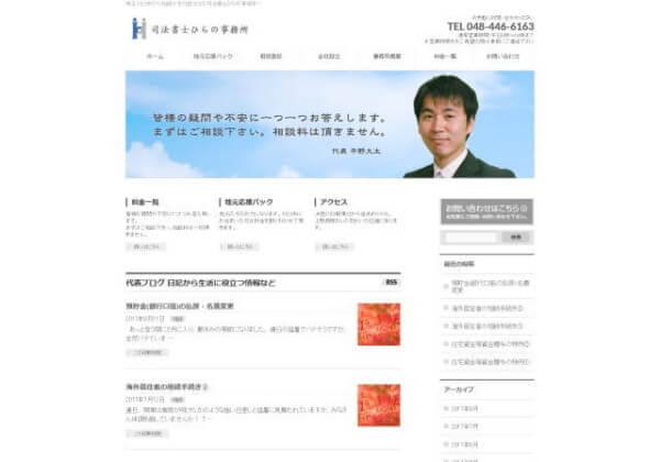 司法書士ひらの事務所のホームページ