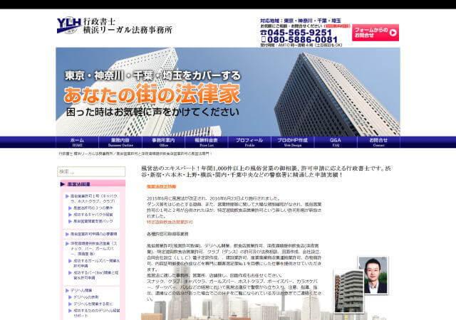 行政書士横浜リーガル法務事務所のホームページ
