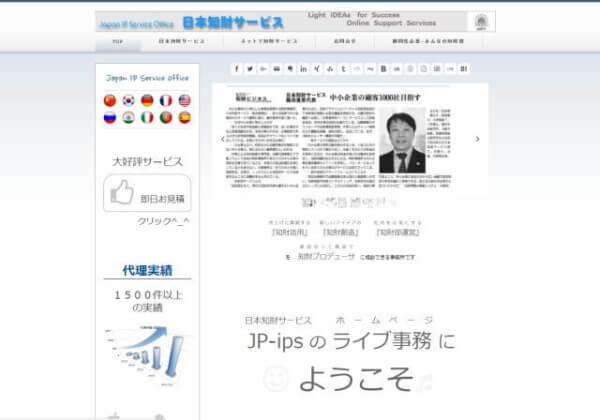 特許事務所 日本知財サービスのホームページ
