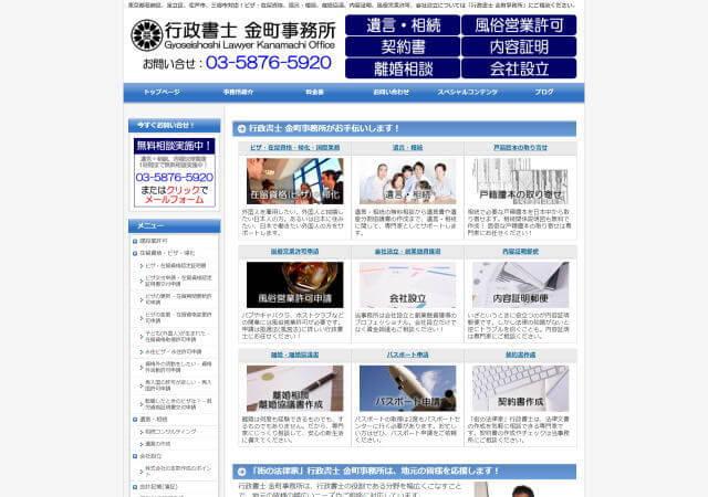 行政書士 金町事務所のホームページ