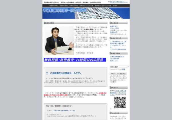 オフィスライト行政書士田中法務事務所のホームページ