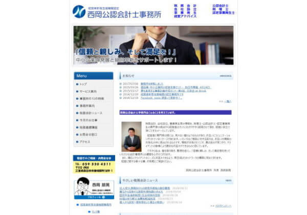西岡公認会計士事務所のホームページ