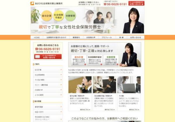 あさひ社会保険労務士事務所のホームページ
