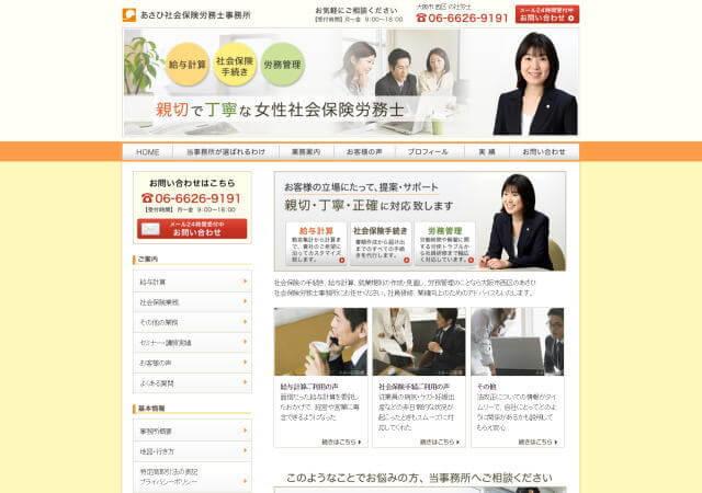 あさひ社会保険労務士事務所(大阪市西区)