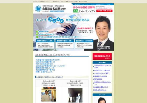 行政書士青空法務事務所のホームページ