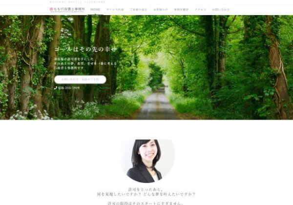 もも行政書士事務所のホームページ