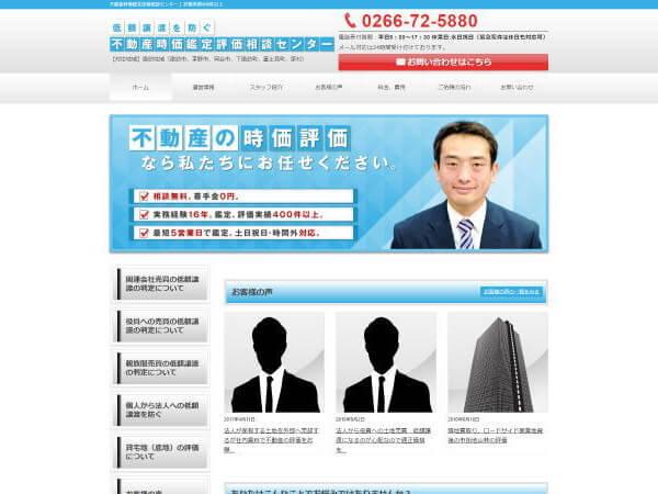 八ヶ岳ライフ 株式会社のホームページ