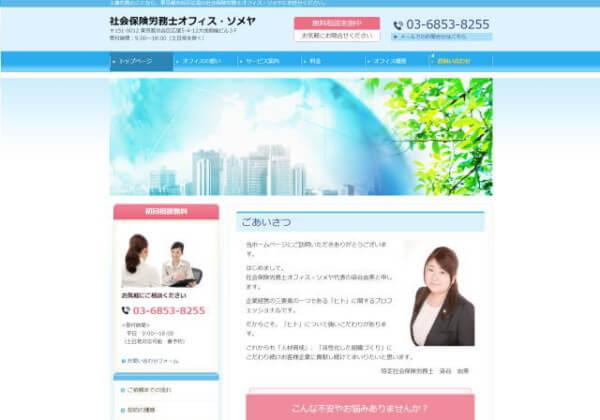 社会保険労務士オフィのホームページス・ソメヤ