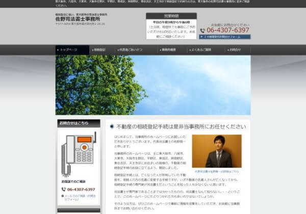 佐野司法書士事務所のホームページ