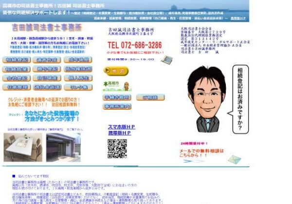 吉田誠 司法書士事務所のホームページ