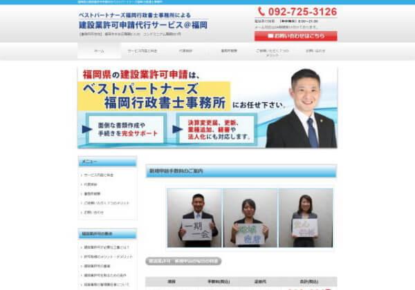 ベストパートナーズ福岡行政書士事務所のホームページ
