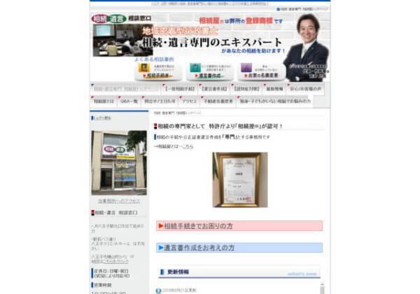 八王子行政書士法務事務所のホームページ
