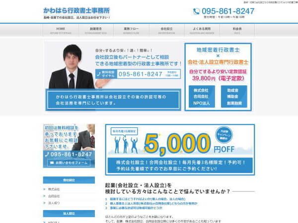 かわはら行政書士事務所のホームページ