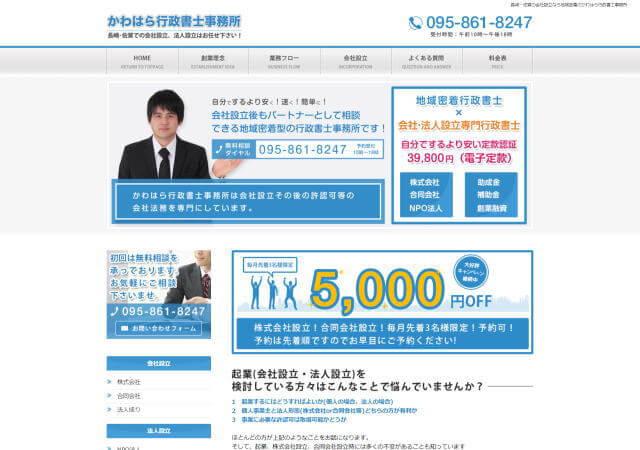 かわはら行政書士事務所(長崎県長崎市)