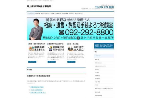 尾上拓郎行政書士事務所のホームページ