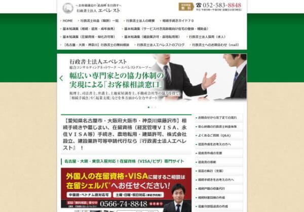 行政書士法人 エベレストのホームページ