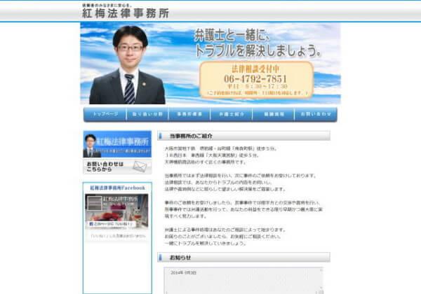 紅梅法律事務所のホームページ