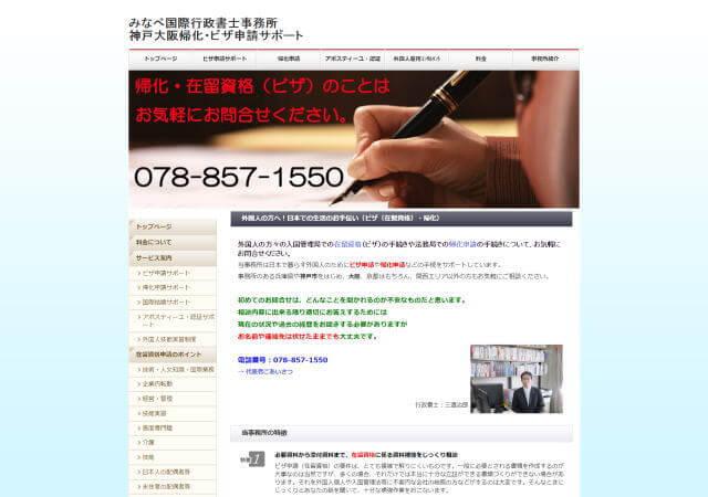 みなべ国際行政書士事務所のホームページ