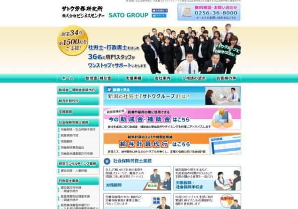 サトウ労務研究所のホームページ