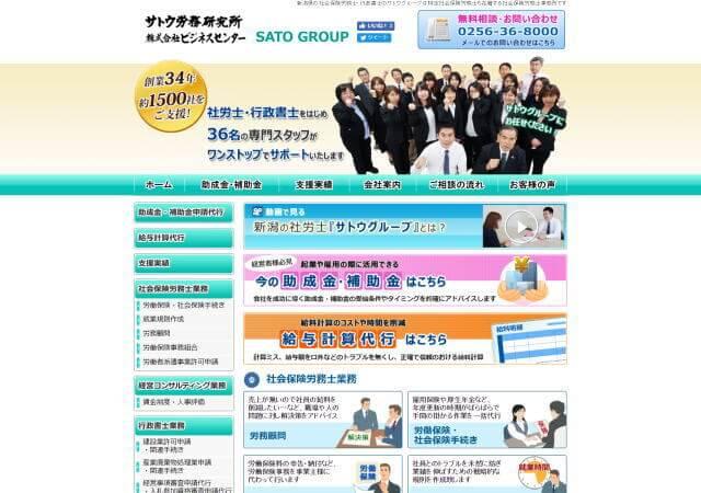サトウ労務研究所(新潟県三条市)
