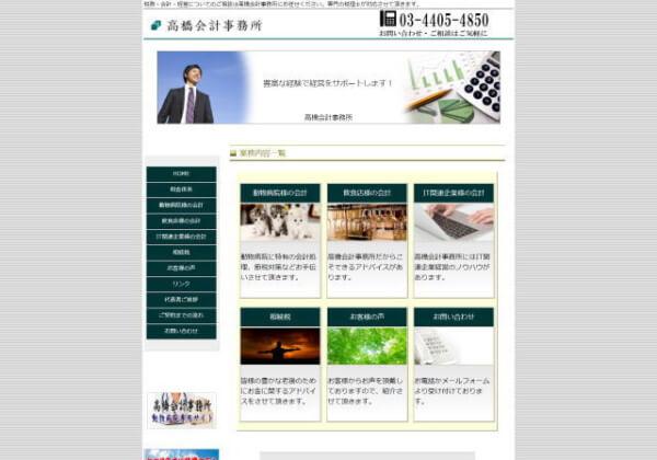 高橋会計事務所のホームページ