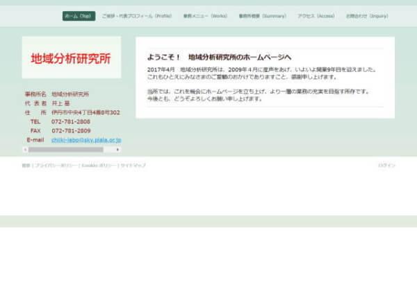 地域分析研究所のホームページ