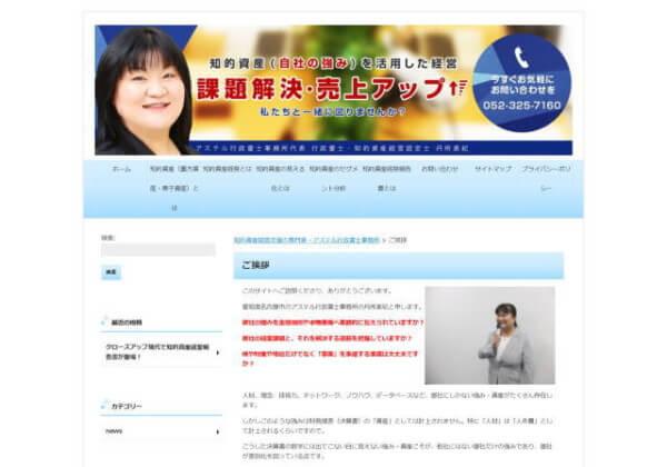 アステル行政書士事務所のホームページ