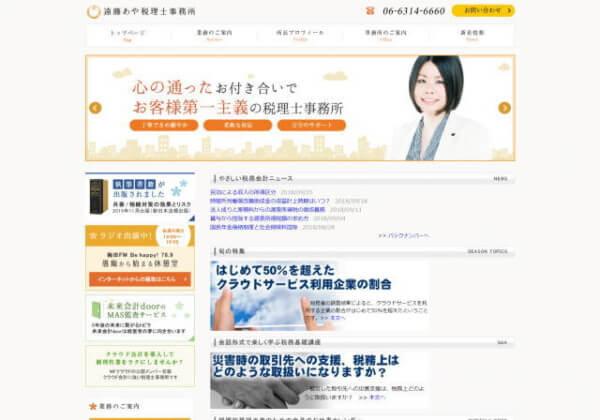 遠藤あや税理士事務所のホームページ