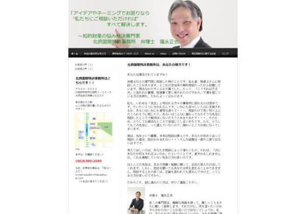北摂国際特許事務所のホームページ
