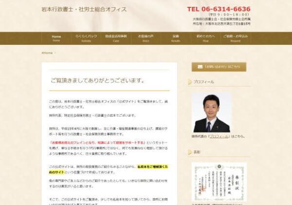 岩本行政書士・社労士総合オフィスのホームページ