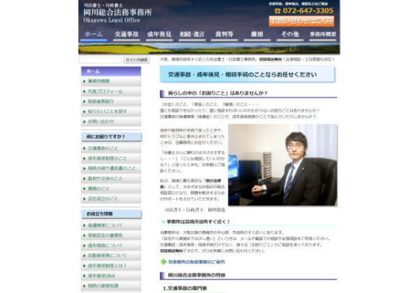 岡川総合法務事務所のホームページ