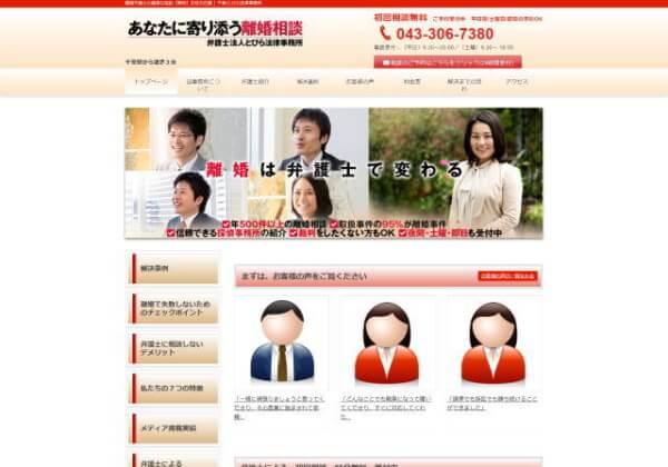 弁護士法人 とびら法律事務所のホームページ