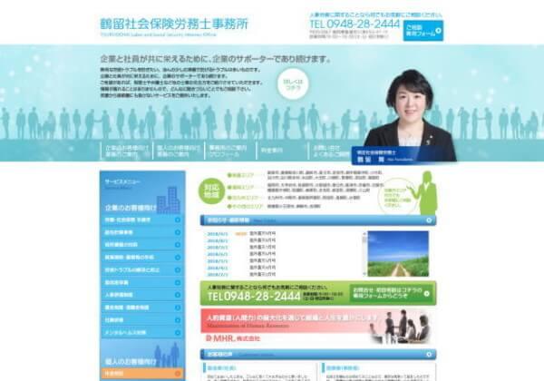 鶴留社会保険労務士事務所のホームページ