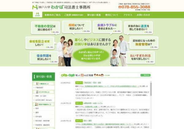 神戸六甲わかば司法書士事務所のホームページ