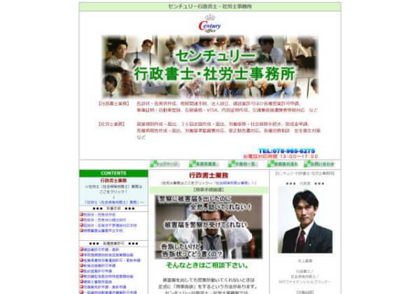 センチュリー行政書士・社労士事務所のホームページ