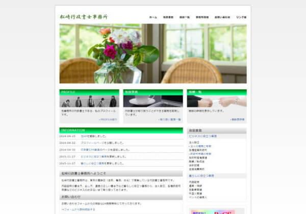 松崎行政書士事務所のホームページ