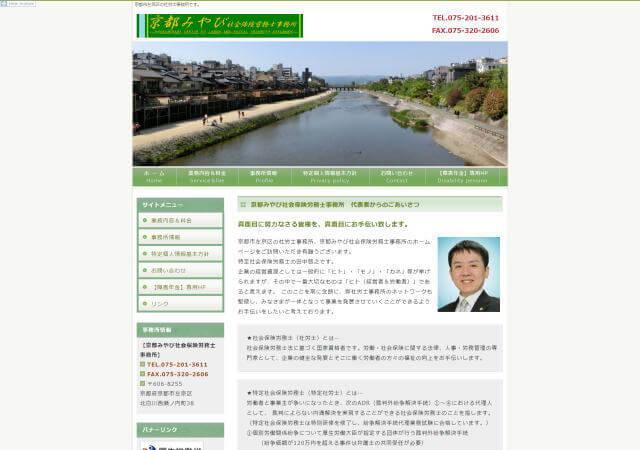 京都みやび社会保険労務士事務所のホームページ