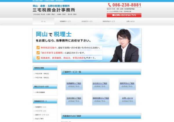 三宅税務会計事務所のホームページ