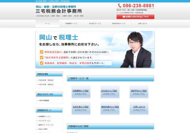 三宅税務会計事務所(岡山市北区)