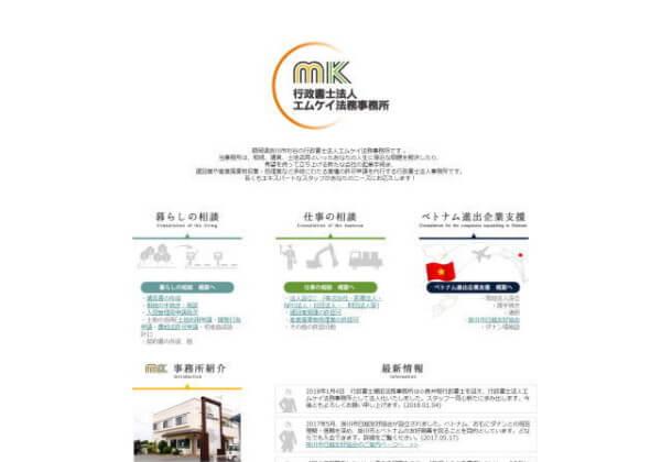 行政書士法人 エムケイ法務事務所のホームページ