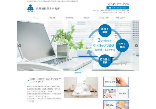 長野毅税理士事務所のホームページ
