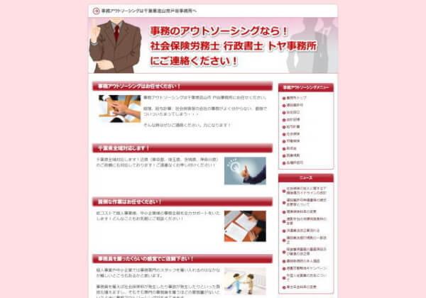 社会保険労務士 行政書士 戸谷事務所のホームページ