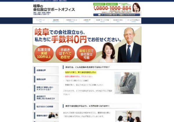 林真一税理士事務所のホームページ