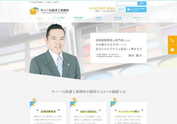 サニー行政書士事務所のホームページ
