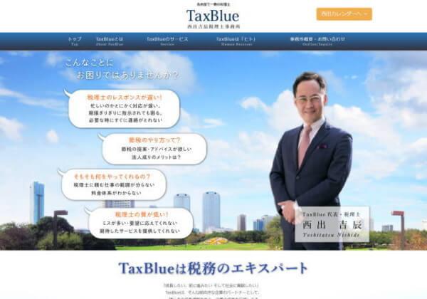 西出吉辰税理士事務所のホームページ